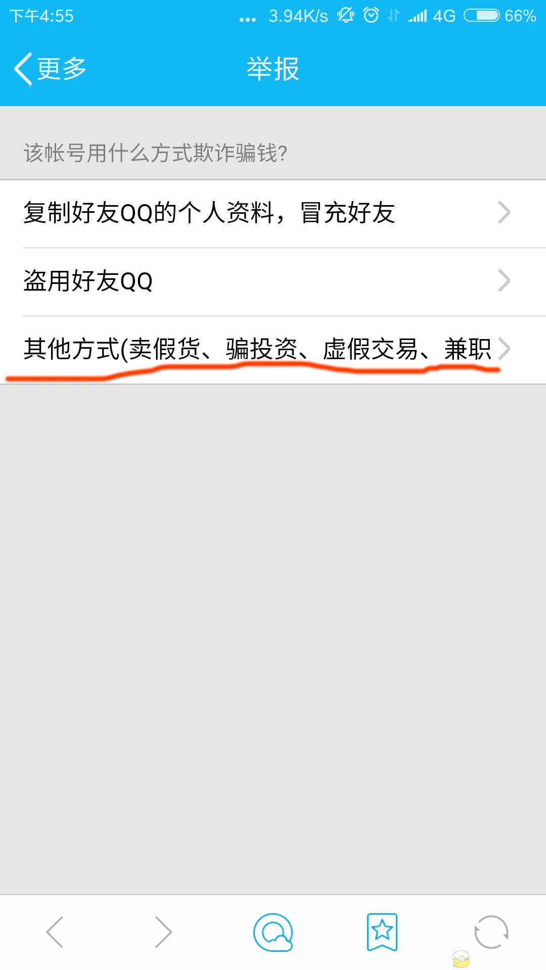 Screenshot_2016-07-25-16-55-08-899_com.tencent.mo.png
