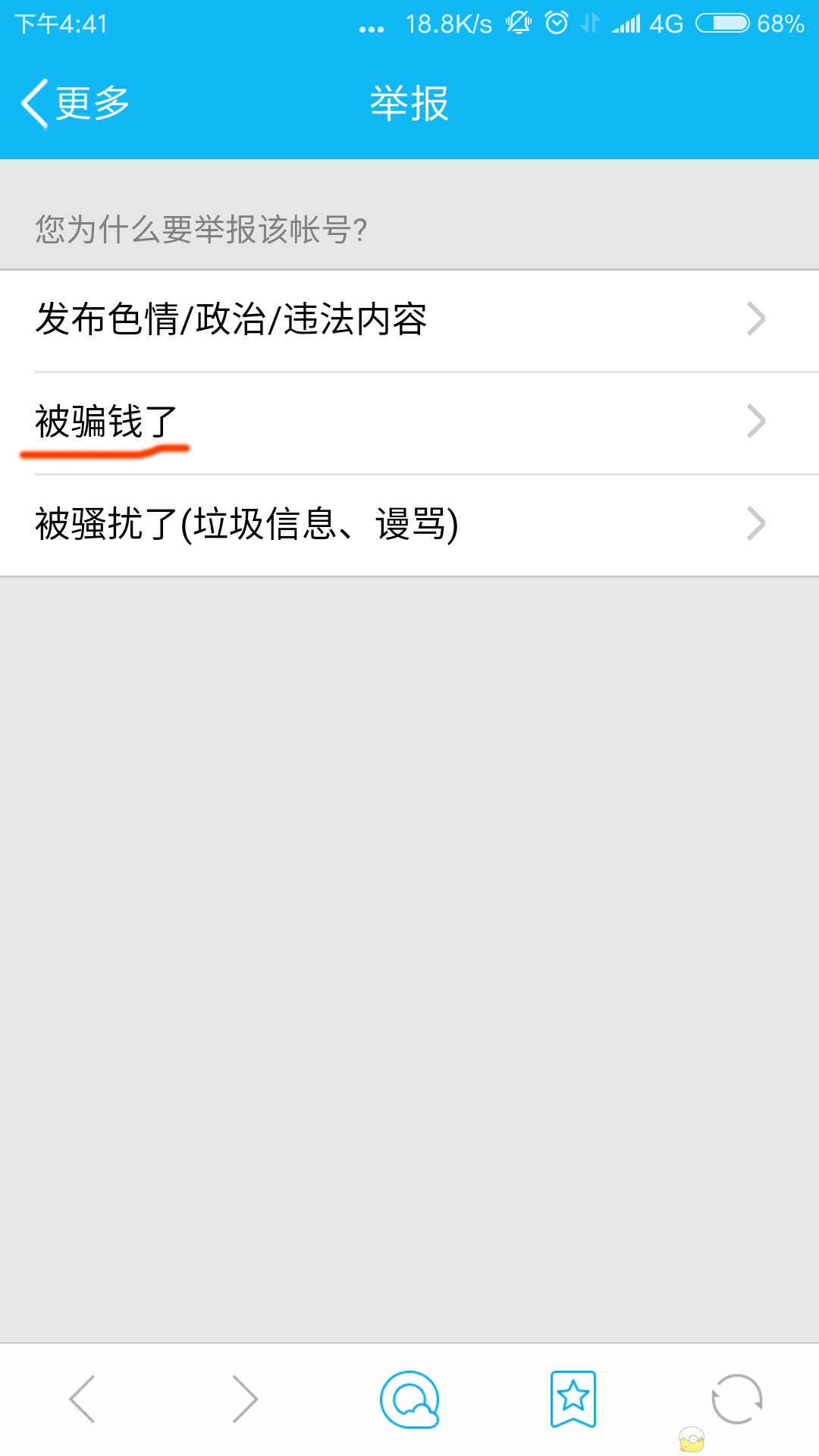 Screenshot_2016-07-25-16-41-24-977_com.tencent.mo.png