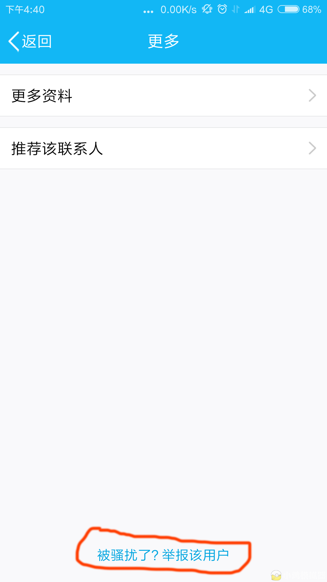 Screenshot_2016-07-25-16-40-36-584_com.tencent.mo.png