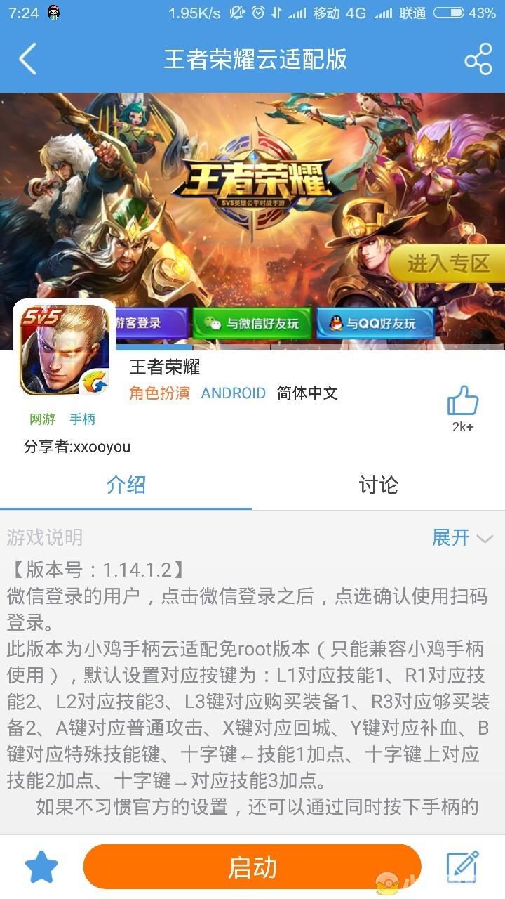 Screenshot_2016-09-18-07-24-27_com.xiaoji.emulator.png